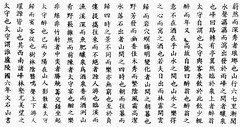 chinese calligraphy samples text background (Maxim Tupikov) Tags: wallpaper white art history texture set museum ink paper tile asian japanese book design code ancient paint poetry pattern symbol handmade background text chinese trace brush puzzle example exotic page repetition clipart type material continuity column cipher calligraphy orient manuscript samples seamless scribble masterpiece hieroglyph handwrite refined hieroglyphic cypher calligraphic
