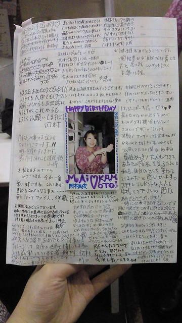 米米(maimai)2012/12/03 17:33:09の写真