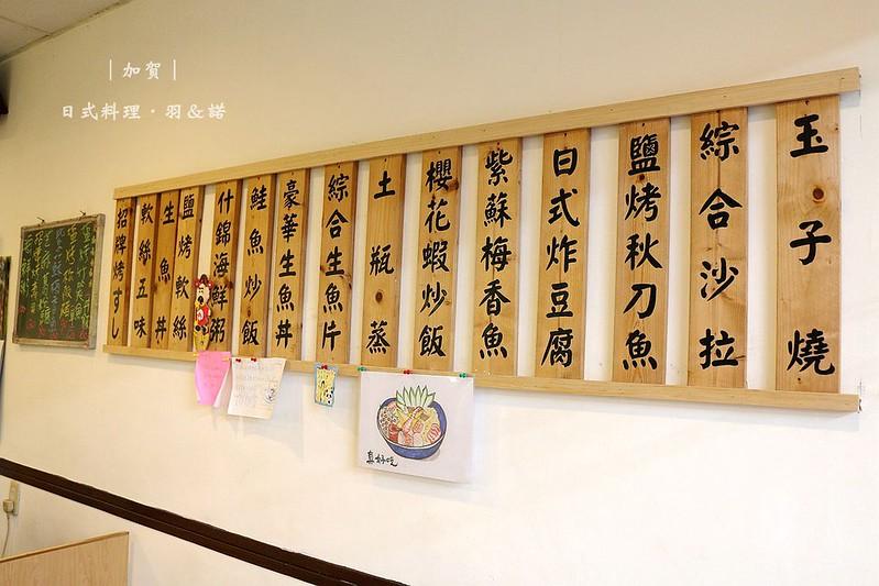 加賀屋日式料理05