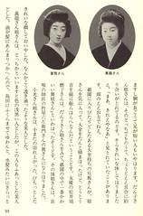 Gion Yoi-banashi (Miegiku) Tags: kyoto maiko geiko geisha gion yoi hayasaki manryo banashi haruyu tomigiku