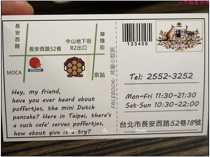 台北荷蘭小鬆餅 (48).JPG