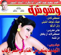 ..  :        (JournalistMohamedOmar) Tags: newspaper omar journalist mohamed                  medialine  washwasha wwwmohamedomarinfo wwwmohamedomarws wwwwashwashaorg