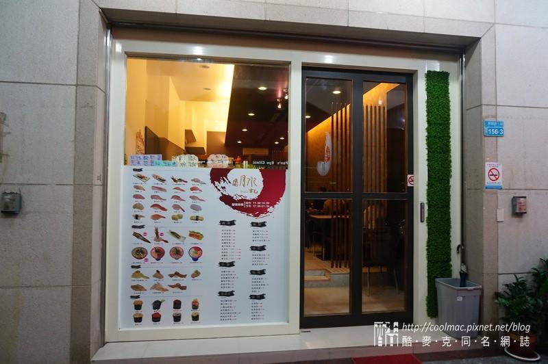 台中壽司推薦:月水壽司好吃不貴|酷麥克同名網誌