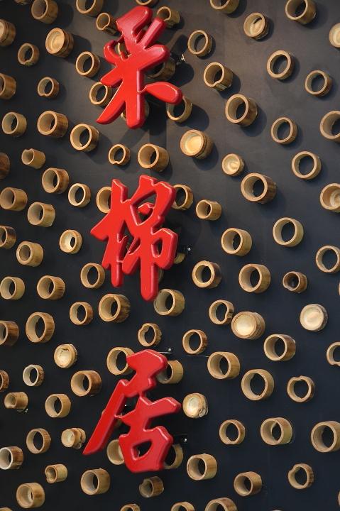 采棉居寢飾文化觀光工廠017
