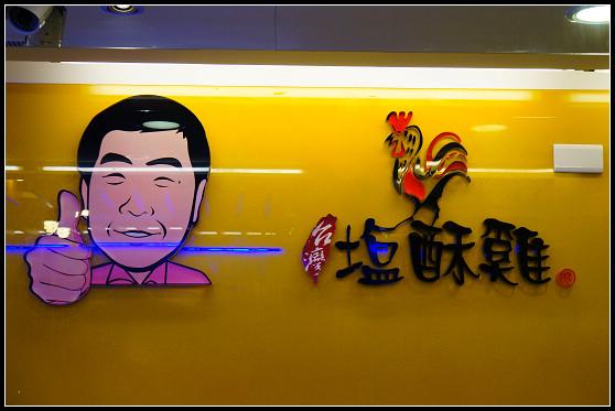 【台北 大直】台灣鹽酥雞創始總店(原台灣第一家鹽酥雞) @ ▌Meiko 愛敗家。甜點。旅行~▌ :: 痞客邦