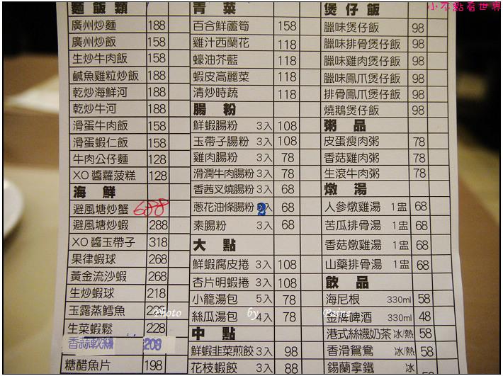 桃園星上星港式飲茶 (72).JPG