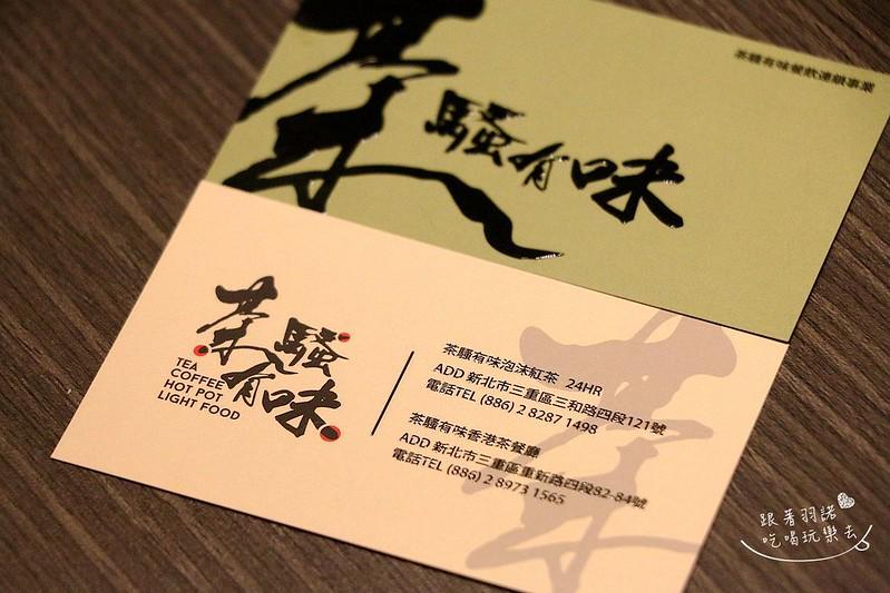 茶騷有味三重香港茶餐廳070