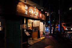 GR-0001308 (hiro23_okubo) Tags: ricoh gr2