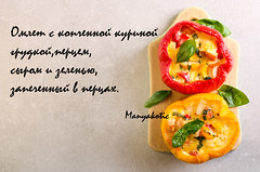 Baked bell pepper with chicken, cheese and egg filling (manyakotic) Tags: appetizer baked basil breakfast breast brunch cheese chicken comfort eggs fillet food grilled herbs homemade omelet pepper roasted savory snack spicy stuffed top view