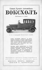 001 (foot-passenger) Tags: russobritishtrade  1916    vauxhall