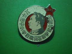 The summer school will commemorate the learning staff in Beiping City   (Spring Land ()) Tags:       mao zedong china badge