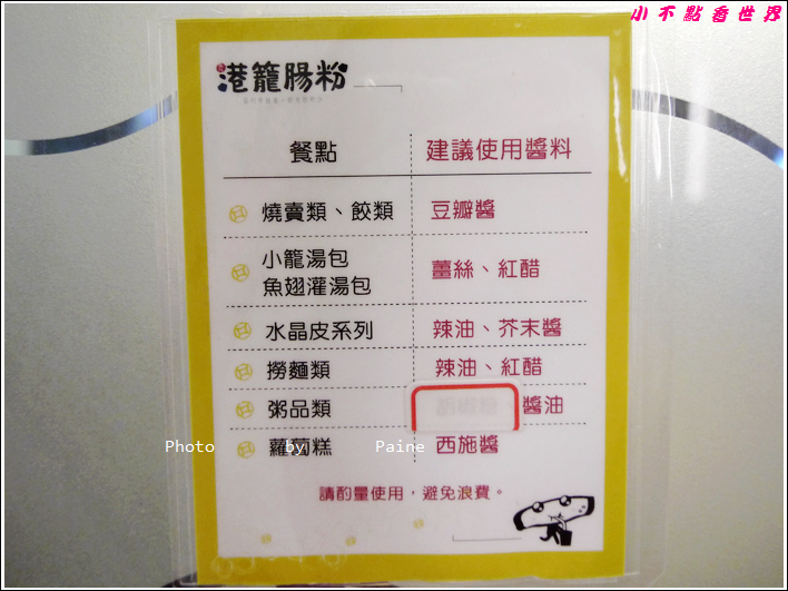 桃園港籠腸粉 (5).JPG