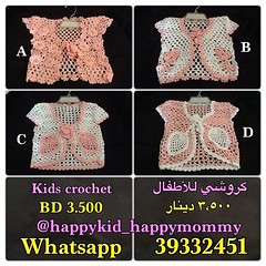 كروشي للأطفال  ٣،٥٠٠ دينار @happykid_happymommy Whatsapp 39332451