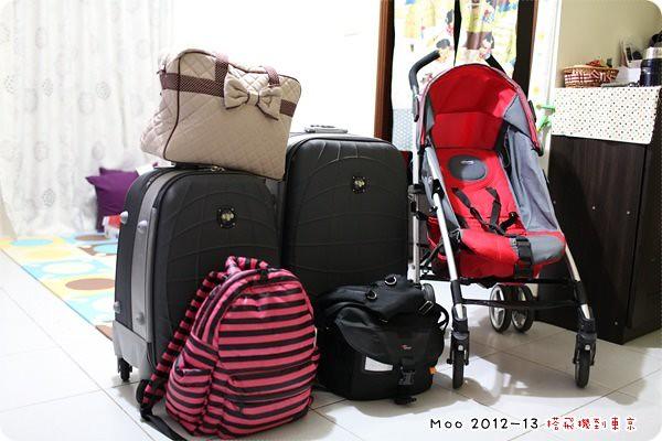我們出發的行李