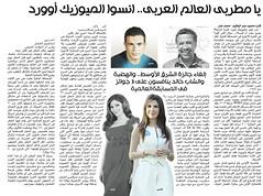 ..    (JournalistMohamedOmar) Tags: omar journalist mohamed amr       diab             medialine   wwwamrdiabnet  washwasha wwwmohamedomarinfo  wwwmohamedomarws wwwwashwashaorg