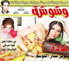 ..         (JournalistMohamedOmar) Tags: newspaper omar journalist mohamed                medialine  washwasha wwwmohamedomarinfo wwwmohamedomarws wwwwashwashaorg