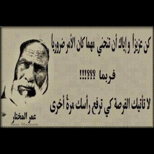 صوره نادره للشهيد عمر المختار رحمه الله 8291172635_490939f457