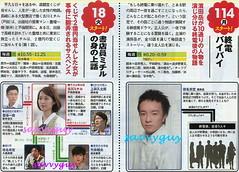 1.8 NHK 書店員ミチルの身の上話 1.14 TBS 終電バイバイ