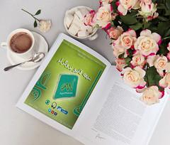 Magazine Style Ali Name Used (apniwahdat1) Tags: magazine style flower hazrat ali tea gree color background art inspirin attractive