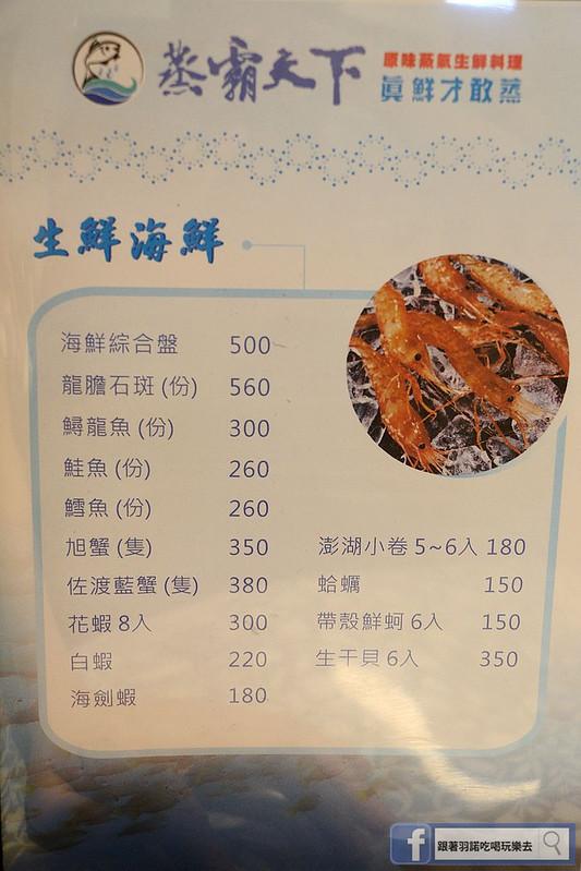 蒸霸天下板橋蒸氣海鮮料理024