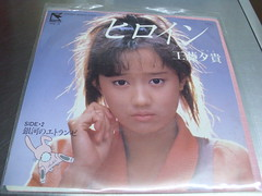 原裝絕版 1985年  4月5日 工藤夕貴  Youki Kudoh ヒロイン 黑膠唱片 EP 原價 700YEN 中古品