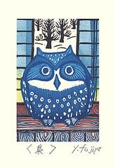Scops owl (Japanese Flower and Bird Art) Tags: bird scops owl otus strigidae yoshio fujiya modern woodblock print japan japanese art readercollection
