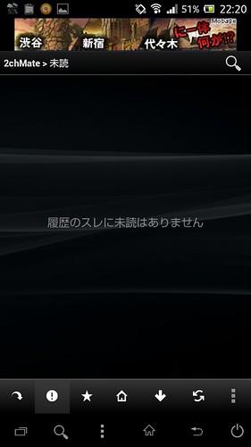 Xperia SX NavigationBar Extension