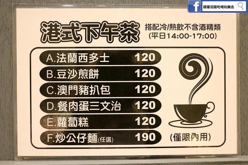茶騷有味三重香港茶餐廳112