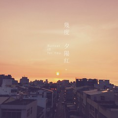 Sunset is for you. (Angie._J) Tags: sunset twilight gloaming     city
