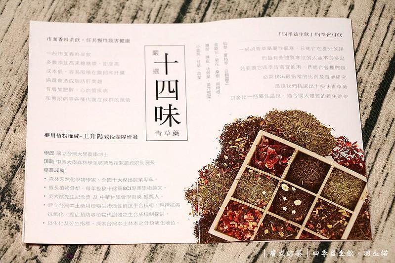 天然飲品四季益生飲涼茶46