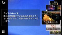 galaxy camera カメラモード〜スマートモード15