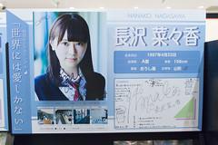 欅坂46 画像33