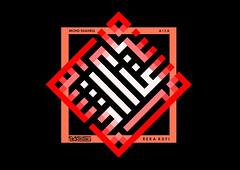 Mohd Shahrul aiza (REKA KUFI) Tags: arabic calligraphy malay islamic nama jawi khat kufic kufi kaligrafi