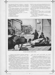 1896.       . __069 (foot-passenger) Tags:  1896   nlr nizhnynovgorod