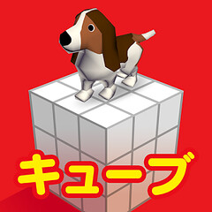 Cube drop - Guru of brain fingertip - Android & iOS apps - Free (jpappsdl) Tags: 3d android animal apps brain break clear collection cube cubedropguruofbrainfingertip deep drop enjoy fingertip free guru head ios item japan japanese mission out page physics put puzzle puzzlegame rescue target vision world