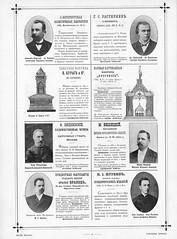 1896.       . __205 (foot-passenger) Tags:  1896   nlr nizhnynovgorod