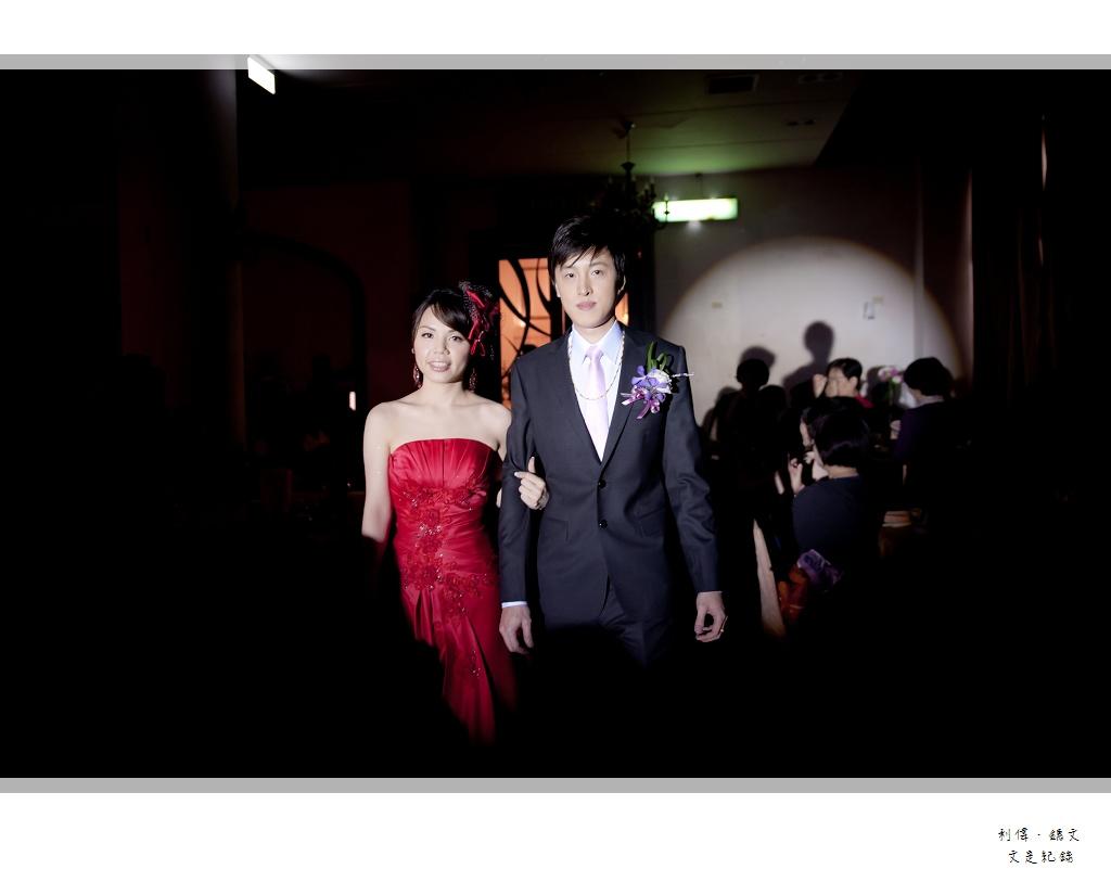 利偉&鏸文058
