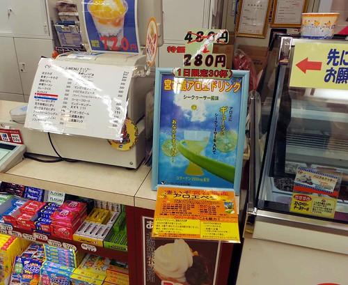 20130316-0317 那覇宮古修行12