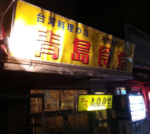 20130316_青島食堂