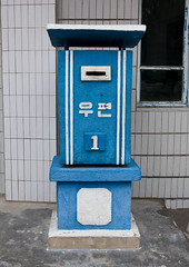 Letter Bow, Kaesong, North Korea (Eric Lafforgue) Tags: blue vertical mailbox outdoors photography war asia day mail nobody nopeople korea communication asie coree northkorea oldfashioned dprk coreadelnorte singleobject colorimage kaesong nordkorea koreanlanguage  img5967   coreadelnord  koreanalphabet koreanscript  insidenorthkorea  rpdc  haeso coreiadonorte