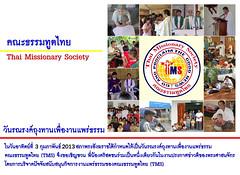 คณะธรรมทูตไทย (TMS.)