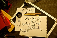 Art ain't meant to be categorized! (yousrmostafa) Tags: poetry arabic calligraphy