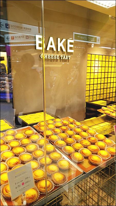 BAKE CHEESE TART