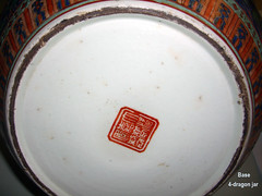 4_dragon_jar_CIMG9843 (yschaye) Tags: blue chinese dragons vase porcelain globular
