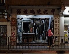 """""""a shop of yesteryear and a kid who can't wait to leave"""" (hugo poon - one day in my life) Tags: shop 35mm hongkong goodnight yesterday vanishing motherandson northpoint yesteryear citynight tonglau xpro2 javaroad"""