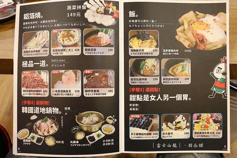 東區燒肉富士山龍015