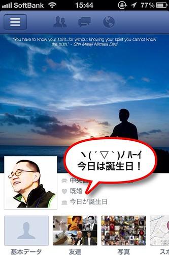 お誕生日メッセージ!2013/02/15