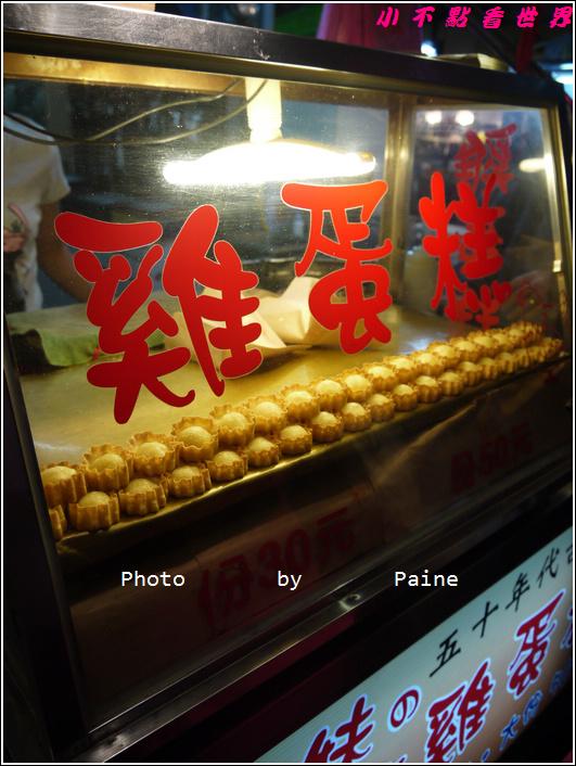 羅東夜市平胸妹雞蛋糕 (6).JPG