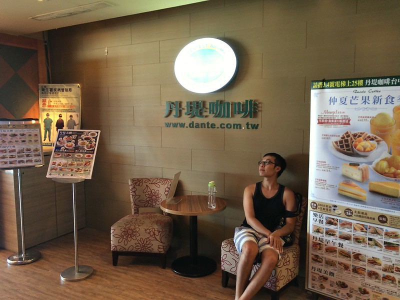丹堤咖啡童綜合店