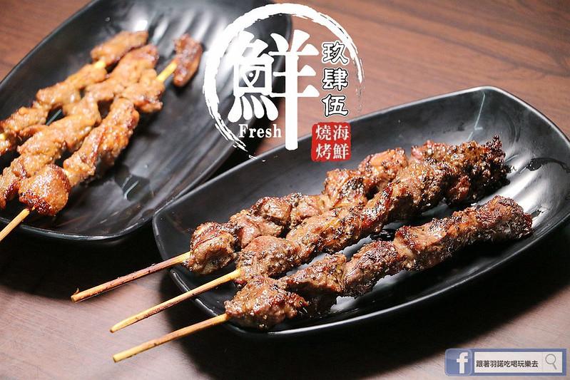玖肆伍鮮海鮮燒烤蘆洲燒烤035